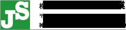 株式会社 相模樹脂工業 〒252-0328 神奈川県相模原市南区麻溝台8-5-9